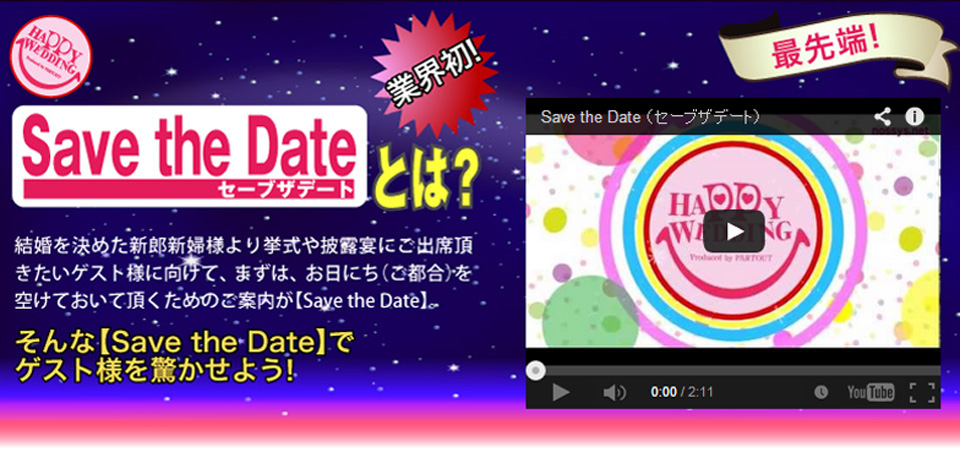 SAVE THE DATEとは